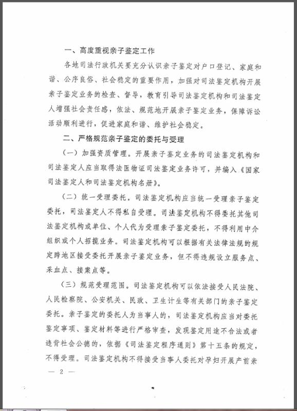 关于规范司法鉴定机构的文件